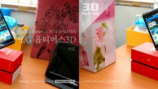 옵티머스3D 외형 리뷰